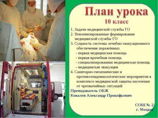 1. Задачи медицинской службы ГО 2. Невоенизированные формирования медицинской