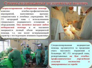 Специализированная медицинская помощь - комплекс лечебно-профилактических мер