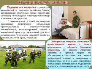 Медицинская эвакуация - это система мероприятий по эвакуации из районов (оча