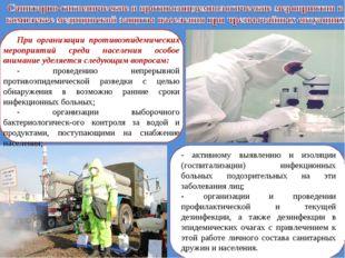 При организации противоэпидемических мероприятий среди населения особое внима