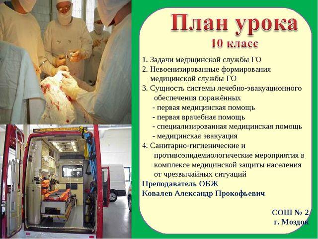 1. Задачи медицинской службы ГО 2. Невоенизированные формирования медицинской...