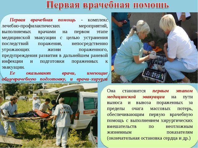 Первая врачебная помощь - комплекс лечебно-профилактических мероприятий, выпо...