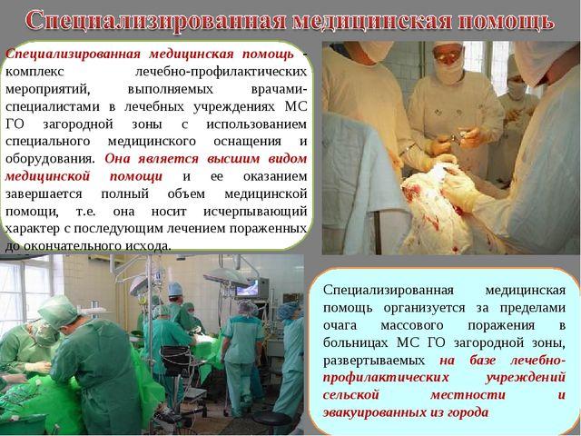 Специализированная медицинская помощь - комплекс лечебно-профилактических мер...