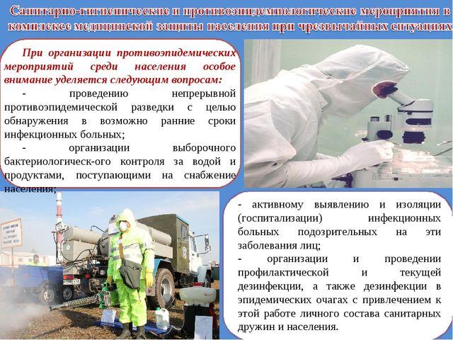 При организации противоэпидемических мероприятий среди населения особое внима...