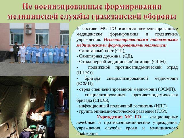 В составе МС ГО имеются невоенизированные медицинские формирования и подвижны...