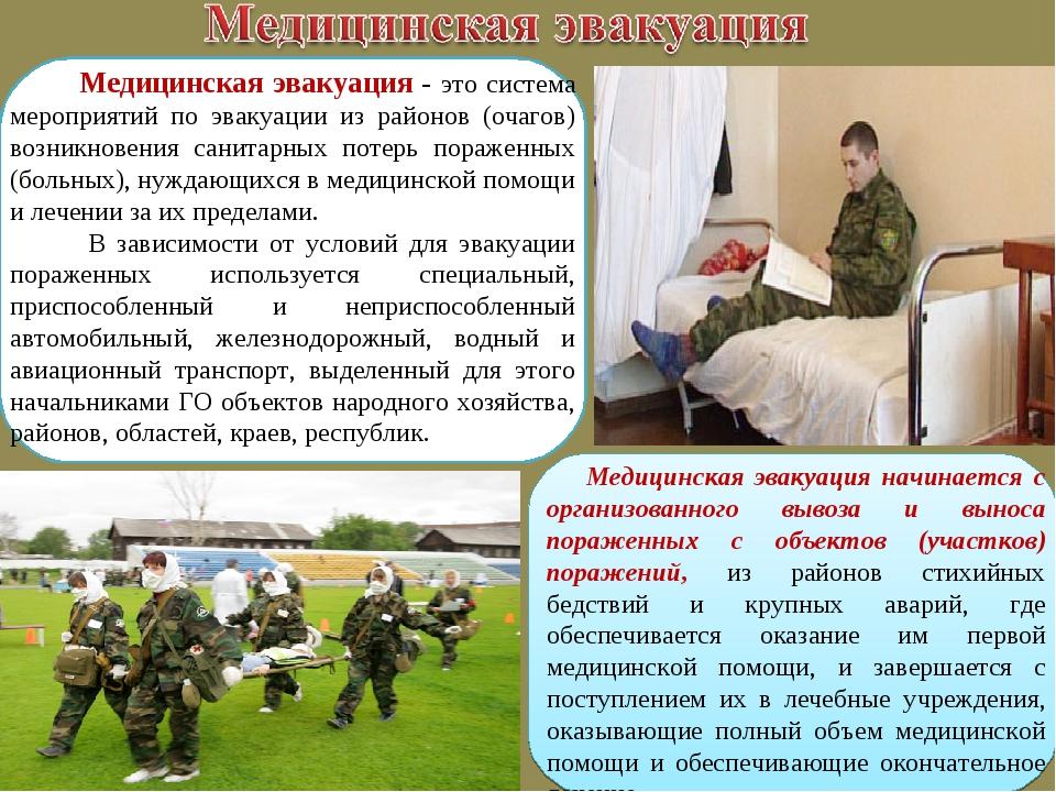 Медицинская эвакуация - это система мероприятий по эвакуации из районов (оча...