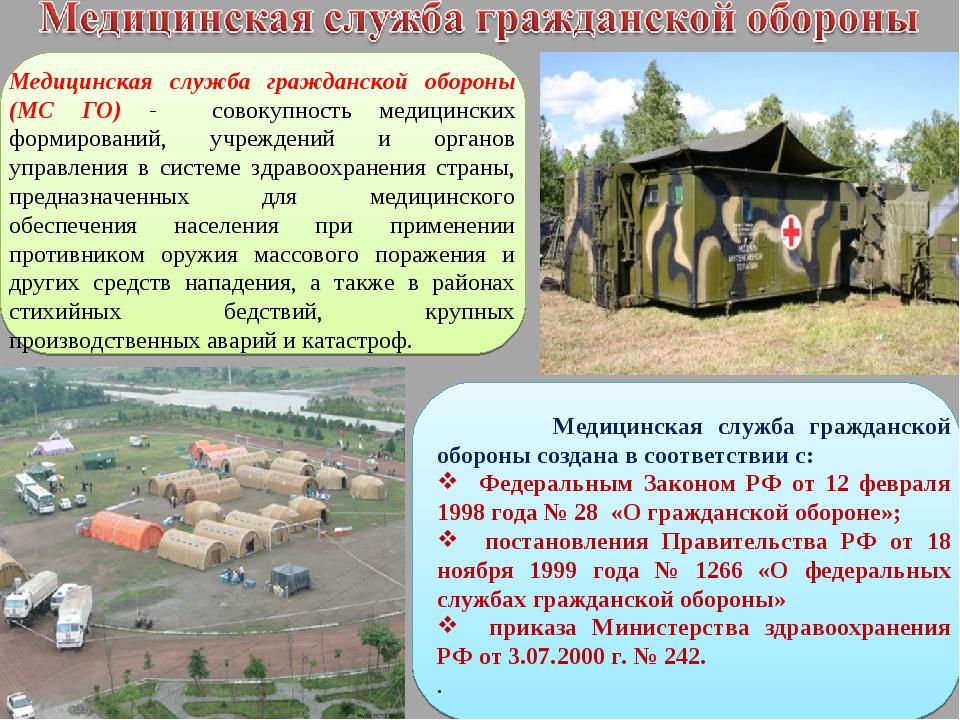 Медицинская служба гражданской обороны (МС ГО) - совокупность медицинских фор...