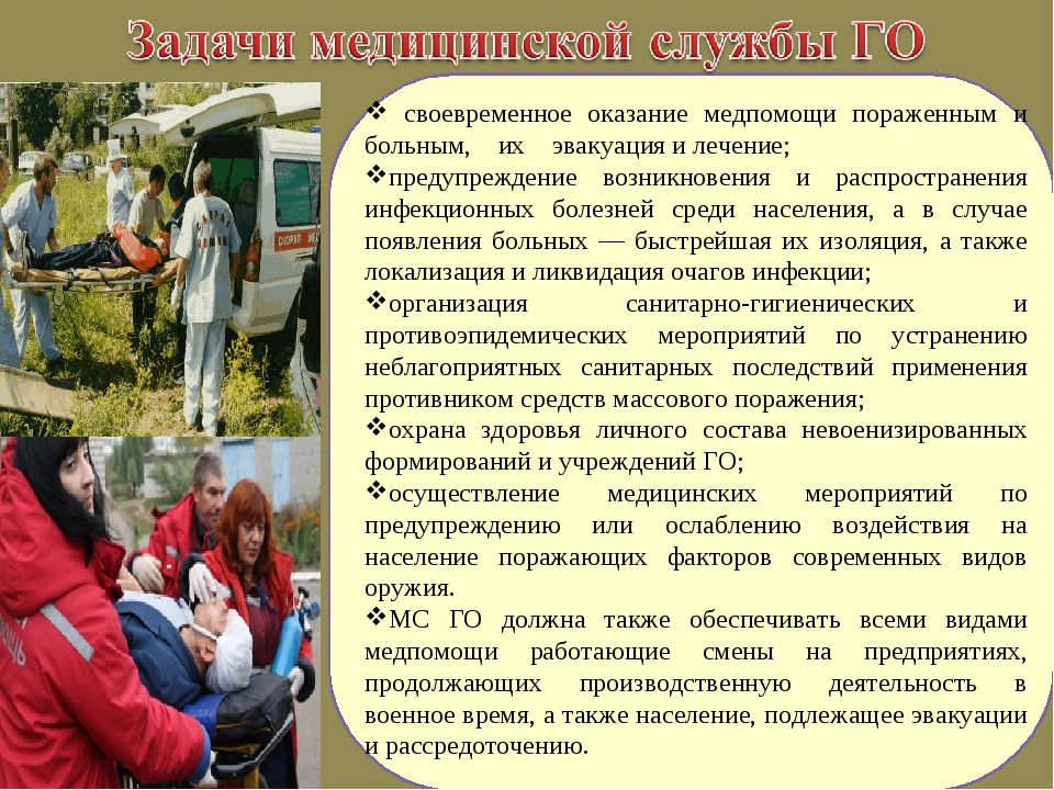 своевременное оказание медпомощи пораженным и больным, их эвакуация и лечени...