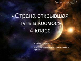 «Страна открывшая путь в космос» 4 класс Учитель:Скирко Т.А. МБОУ «Клепининс