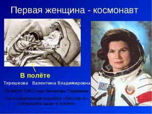 Терешкова Валентина Владимировна 16 июня 1963годаВалентинаТерешкова на ко