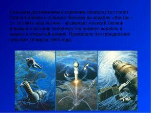 Большим достижением в освоении космоса стал полет Павла Беляева и Алексея Лео