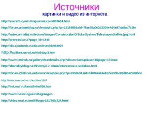 Источники http://everstti-rymin.livejournal.com/888634.html http://forum.anim