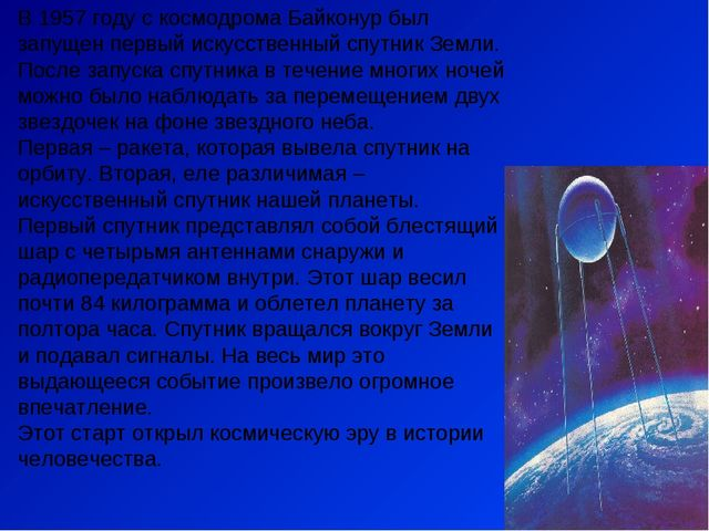 В 1957 году с космодрома Байконур был запущен первый искусственный спутник Зе...