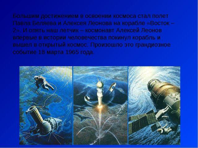 Большим достижением в освоении космоса стал полет Павла Беляева и Алексея Лео...