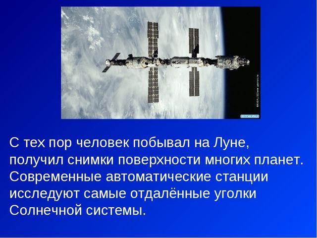 С тех пор человек побывал на Луне, получил снимки поверхности многих планет....