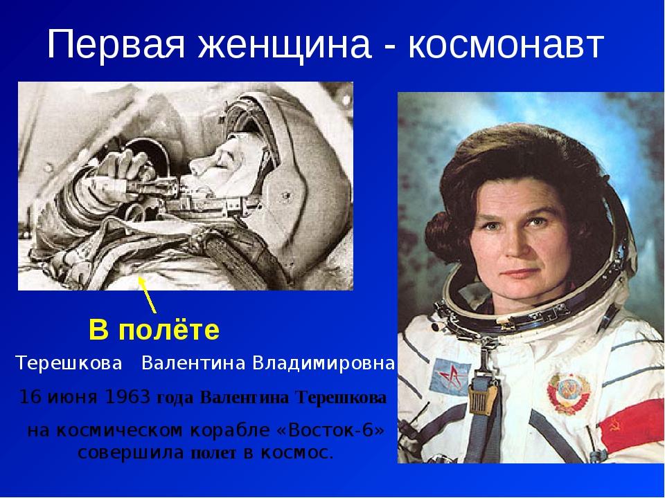 Терешкова Валентина Владимировна 16 июня 1963годаВалентинаТерешкова на ко...