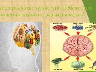 Какие продукты нужно употреблять для улучшения памяти и развития мозга?