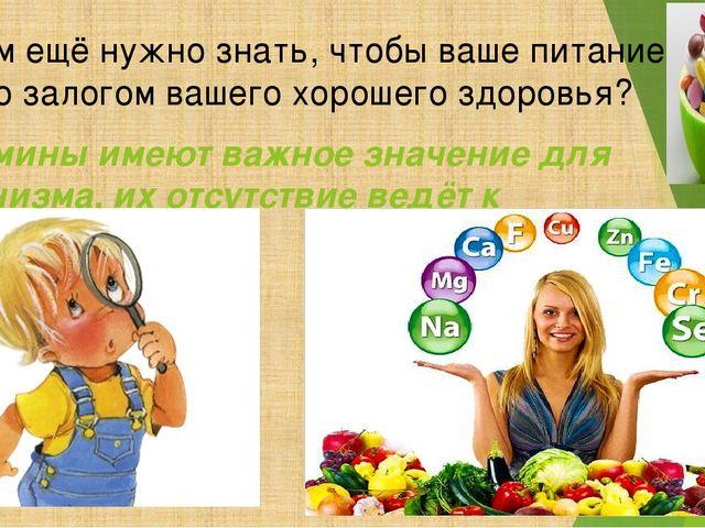 Витамины имеют важное значение для организма, их отсутствие ведёт к заболеван...