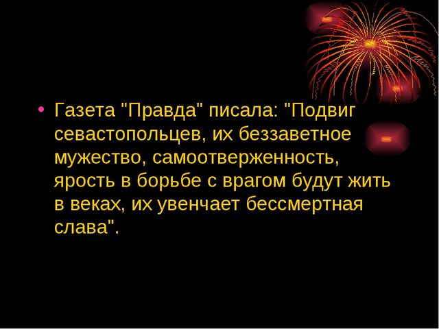 """Газета """"Правда"""" писала: """"Подвиг севастопольцев, их беззаветное мужество, само..."""