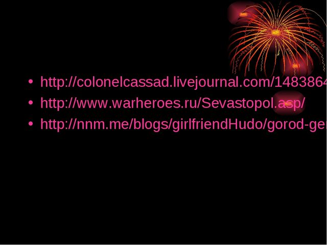 http://colonelcassad.livejournal.com/1483864.html http://www.warheroes.ru/Sev...