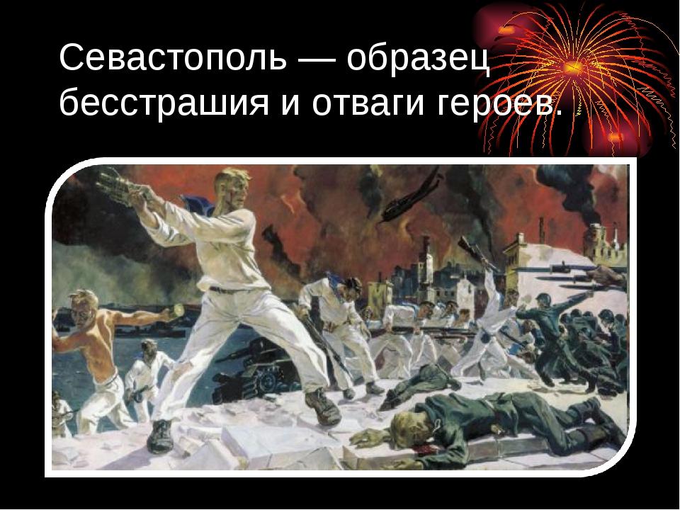 Севастополь — образец бесстрашия и отваги героев.