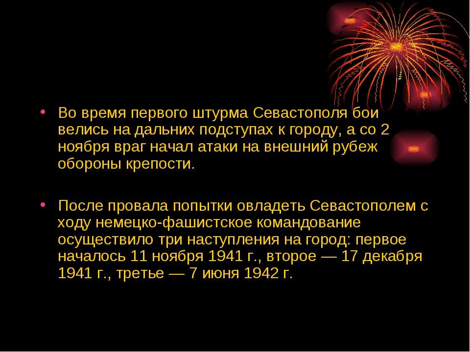 Во время первого штурма Севастополя бои велись на дальних подступах к городу,...
