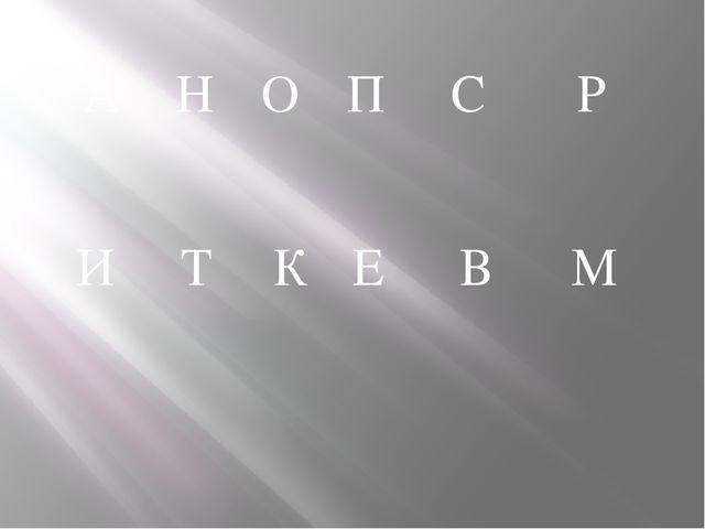 А Н О П С Р И Т К Е В М