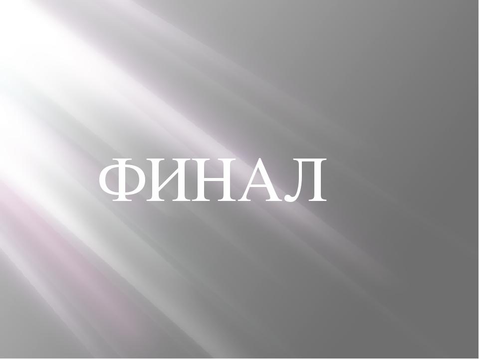 ФИНАЛ