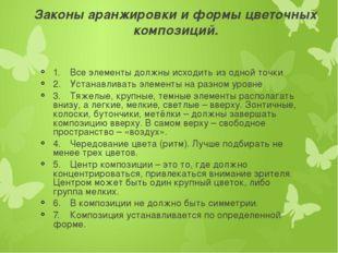Законы аранжировки и формы цветочных композиций. 1.Все элементы должны исход