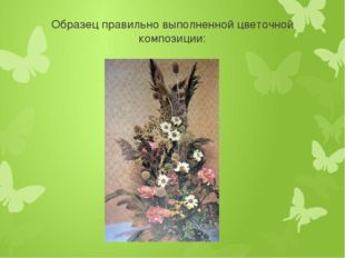Образец правильно выполненной цветочной композиции: