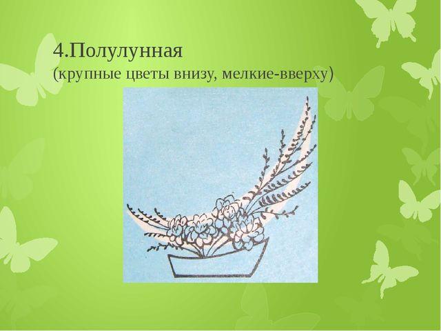 4.Полулунная (крупные цветы внизу, мелкие-вверху)