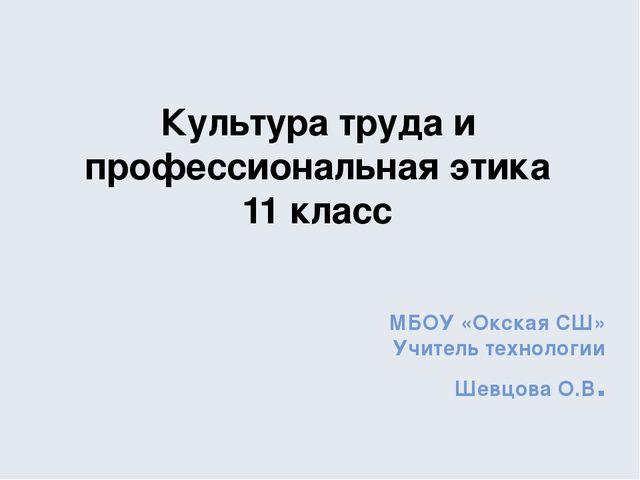 Культура труда и профессиональная этика 11 класс МБОУ «Окская СШ» Учитель тех...