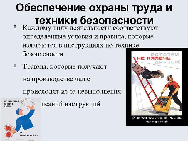 Обеспечение охраны труда и техники безопасности Каждому виду деятельности соо...