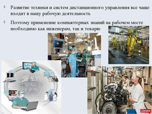 Развитие техники и систем дистанционного управления все чаще входят в нашу ра...