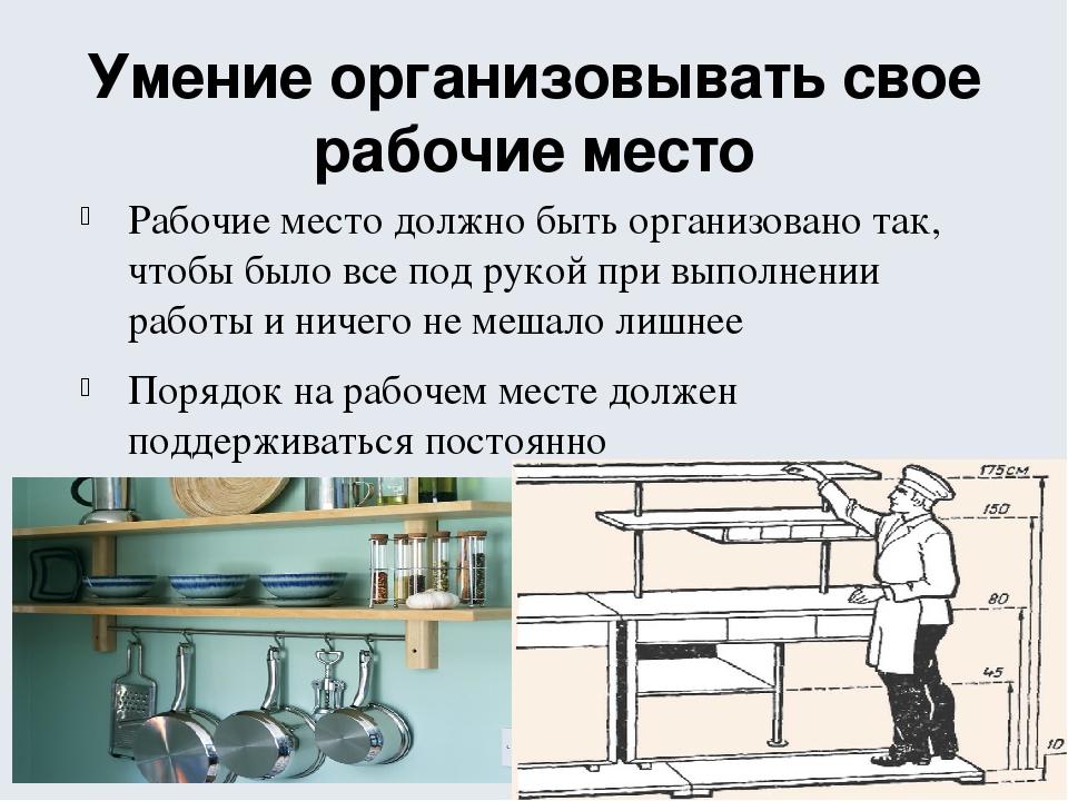 Умение организовывать свое рабочие место Рабочие место должно быть организова...