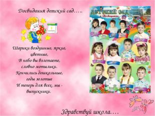 Досвиданья детский сад….. Здравствуй школа…. Шарики воздушные, яркие, цветные