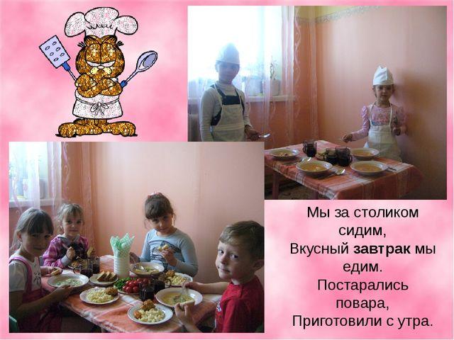 Мы за столиком сидим, Вкусный завтрак мы едим. Постарались повара, Приготовил...