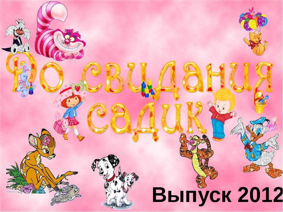 Выпуск 2012