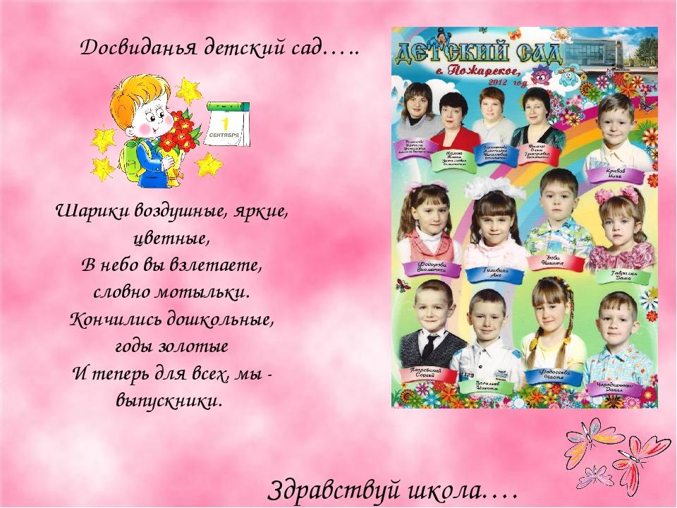 Досвиданья детский сад….. Здравствуй школа…. Шарики воздушные, яркие, цветные...