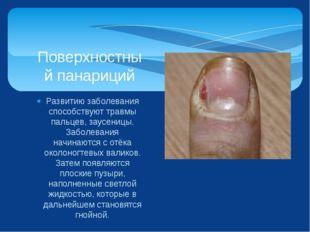 Развитию заболевания способствуют травмы пальцев, заусеницы. Заболевания начи