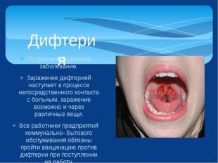 Острое инфекционное заболевание. Заражение дифтерией наступает в процессе неп