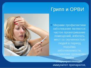 Грипп и ОРВИ Мерами профилактики заболевания являются: частое проветривание п