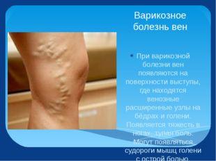 Варикозное болезнь вен При варикозной болезни вен появляются на поверхности в
