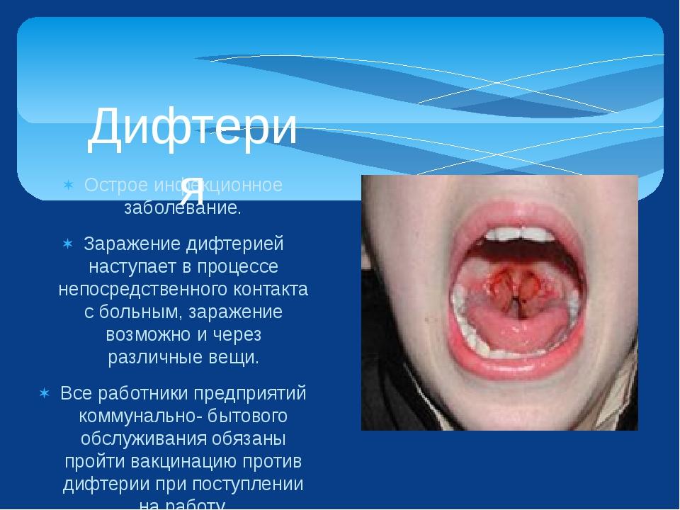 Острое инфекционное заболевание. Заражение дифтерией наступает в процессе неп...