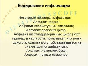Кодирование информации Некоторые примеры алфавитов: Алфавит Морзе; Алфавит кл