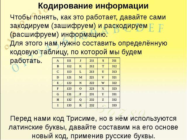 Кодирование информации Чтобы понять, как это работает, давайте сами закодируе...