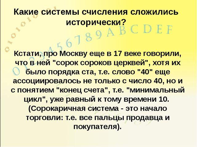 """Кстати, про Москву еще в 17 веке говорили, что в ней """"сорок сороков церквей"""",..."""