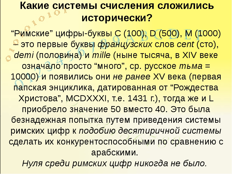 """Какие системы счисления сложились исторически? """"Римские"""" цифры-буквы C (100),..."""
