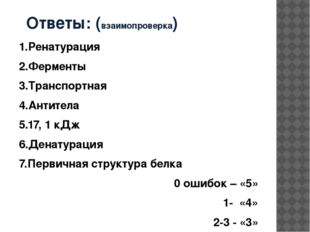 Ответы: (взаимопроверка) 1.Ренатурация 2.Ферменты 3.Транспортная 4.Антитела 5