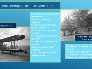 Изучение истории военных самолетов Связной самолет У-2 Самолет – разведчик Р-